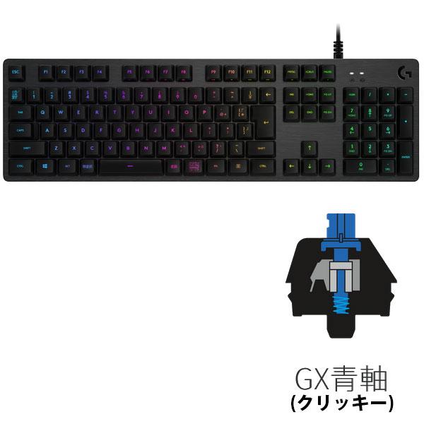 LOGICOOL G512 Carbon RGB メカニカルゲーミングキーボード(クリッキー)