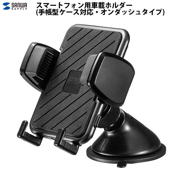 SANWA スマートフォン用 車載ホルダー 手帳型ケース対応 ゲル吸盤固定式 オンダッシュタイプ