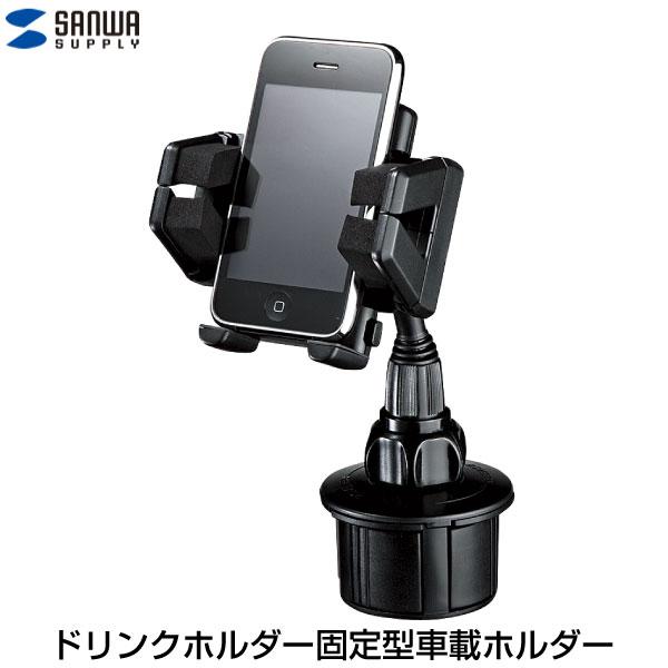 SANWA スマートフォン用車載ホルダー(ドリンクホルダー用)