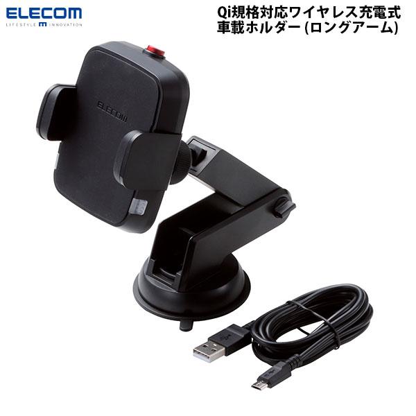 エレコム Qi規格対応ワイヤレス充電式車載ホルダー (ロングアーム) 5W 吸盤 ブラック