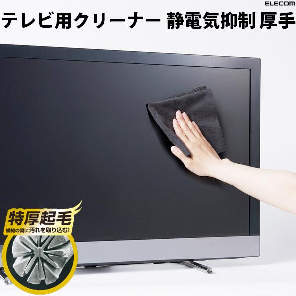 エレコム テレビ用クリーナー 静電気抑制 超強力 クリーニングクロス