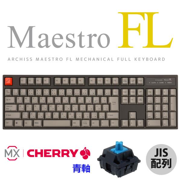 ARCHISS Maestro FL メカニカル フルサイズ キーボード 日本語配列 108キー CHERRY MX 青軸 昇華印字 黒/グレイ