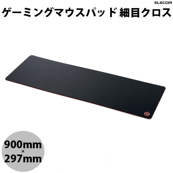 エレコム ゲーミングマウスパッド 900mm×297mm 細目クロス ブラック