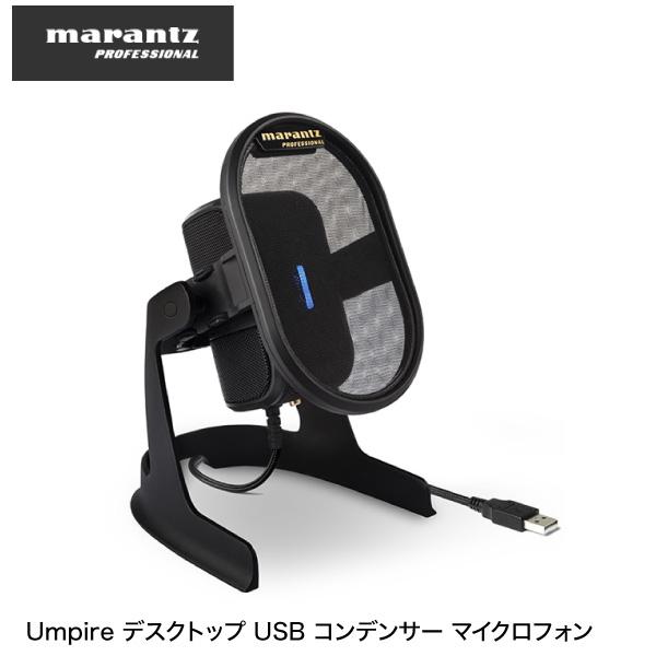 marantz professional Umpire デスクトップ USB コンデンサー マイクロフォン