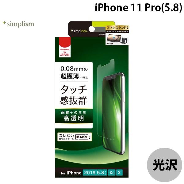 Simplism iPhone 11 Pro 超極薄 画面保護フィルム 高透明