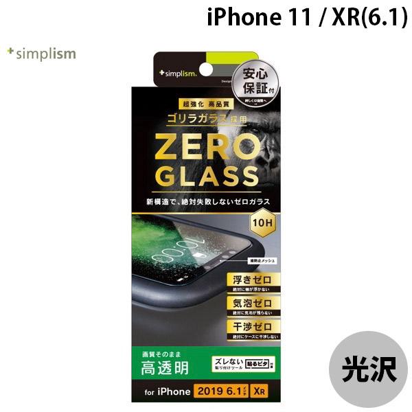 Simplism iPhone 11 / XR 絶対気泡が入らないフレームゴリラガラス ZERO GLASS ブラック 0.45mm