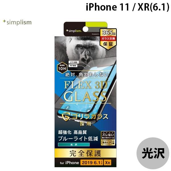 Simplism iPhone 11 / XR [FLEX 3D] ゴリラガラス ブルーライト低減 複合フレーム ブラック 0.51mm
