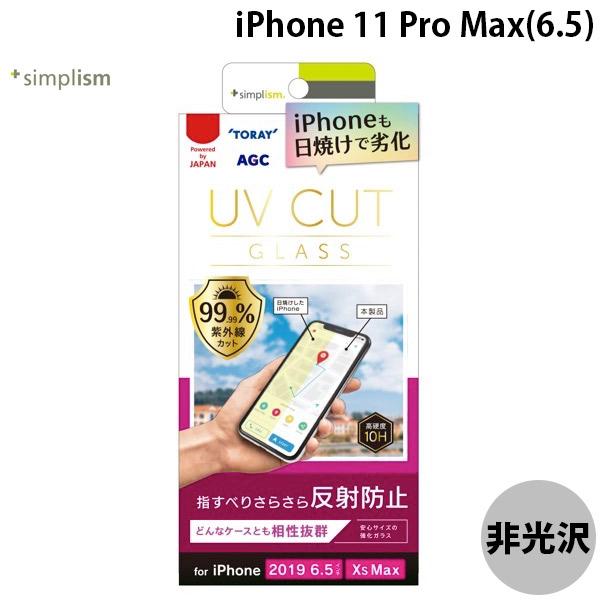 Simplism iPhone 11 Pro Max UVカットガラス 太陽光からiPhoneのディスプレイを守る 反射防止 0.49mm