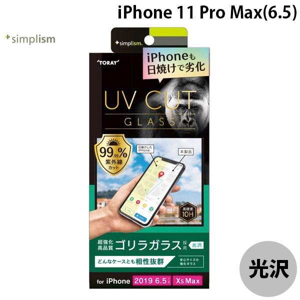 Simplism iPhone 11 Pro Max ゴリラガラス UVカットガラス 太陽光からiPhoneのディスプレイを守る 光沢 0.49mm