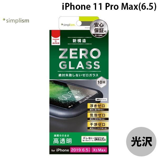 Simplism iPhone 11 Pro Max 絶対気泡が入らない 光沢 フレームガラス ZERO GLASS ブラック 0.56mm