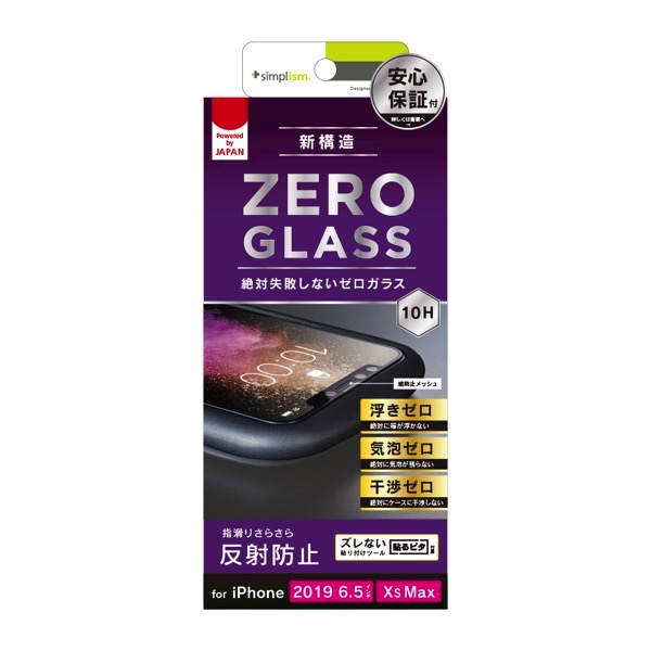 Simplism iPhone 11 Pro Max 絶対気泡が入らない 反射防止 フレームガラス ZERO GLASS ブラック 0.56mm