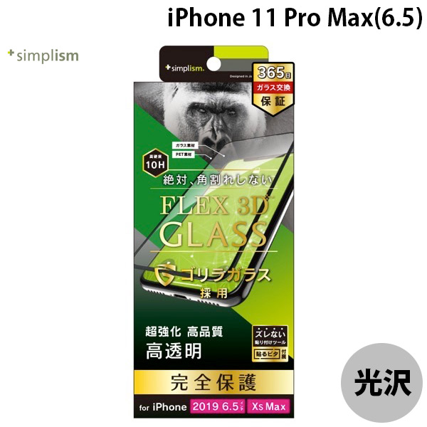 Simplism iPhone 11 Pro Max [FLEX 3D] ゴリラガラス 複合フレームガラス ブラック 0.51mm