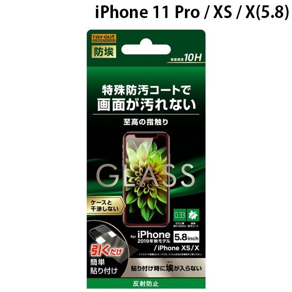 Ray Out iPhone 11 Pro / XS / X ガラスフィルム 防埃 10H 反射防止 ソーダガラス 0.33mm