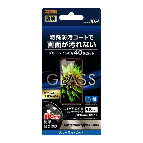 Ray Out iPhone 11 Pro / XS / X ガラスフィルム 防埃 10H ブルーライトカット ソーダガラス 0.33mm