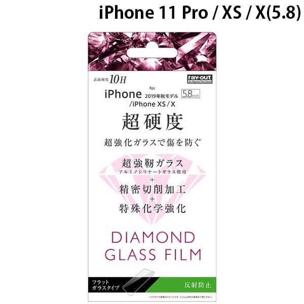 Ray Out iPhone 11 Pro / XS / X ダイヤモンドガラスフィルム 10H アルミノシリケート 反射防止 0.4mm
