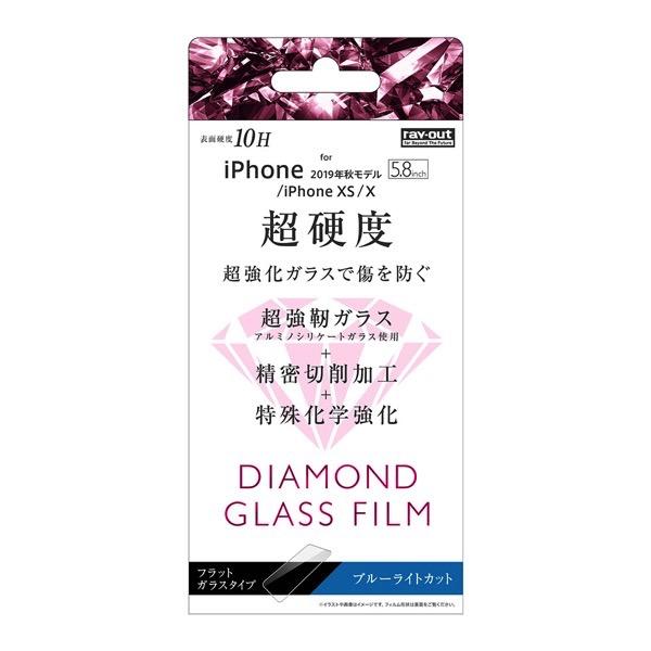 Ray Out iPhone 11 Pro / XS / X ダイヤモンドガラスフィルム 10H アルミノシリケート ブルーライトカット 0.4mm