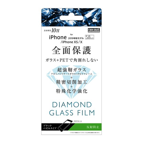 Ray Out iPhone 11 Pro / XS / X ダイヤモンドガラスフィルム 3D 10H アルミノシリケート 全面 反射防止 ソフトフレーム ブラック 0.25mm