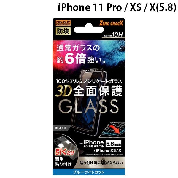Ray Out iPhone 11 Pro / XS / X ガラスフィルム 防埃 3D 10H アルミノシリケート 全面保護 ブルーライトカット ブラック 0.33mm