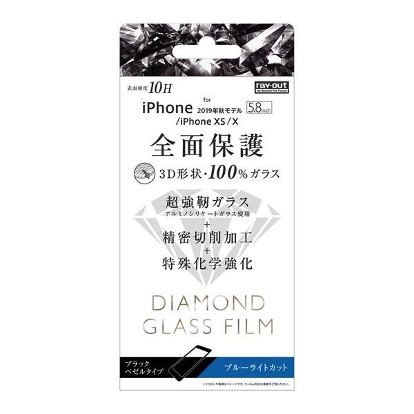 Ray Out iPhone 11 Pro / XS / X ダイヤモンドガラスフィルム 3D 10H アルミノシリケート 全面 ブルーライトカット ブラック 0.33mm