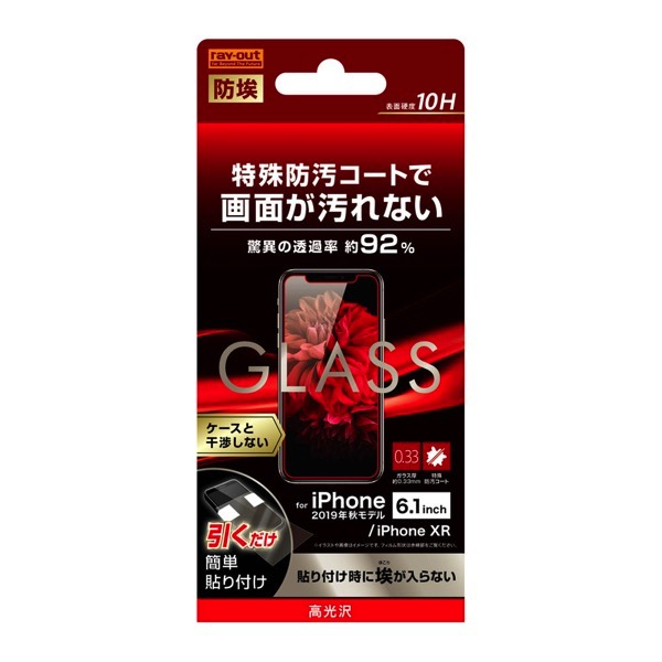 Ray Out iPhone 11 / XR ガラスフィルム 防埃 10H 光沢 ソーダガラス 0.33mm
