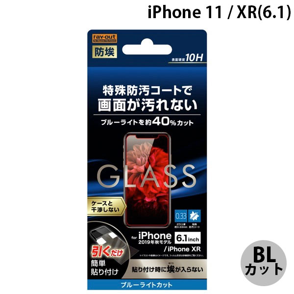Ray Out iPhone 11 / XR ガラスフィルム 防埃 10H ブルーライトカット ソーダガラス 0.33mm