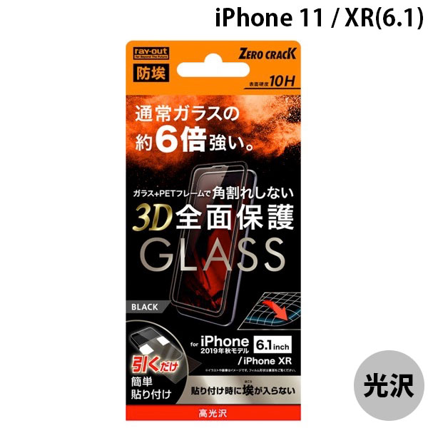 Ray Out iPhone 11 / XR ガラスフィルム 防埃 3D 10H アルミノシリケート 全面 光沢 ソフトフレーム ブラック 0.25mm