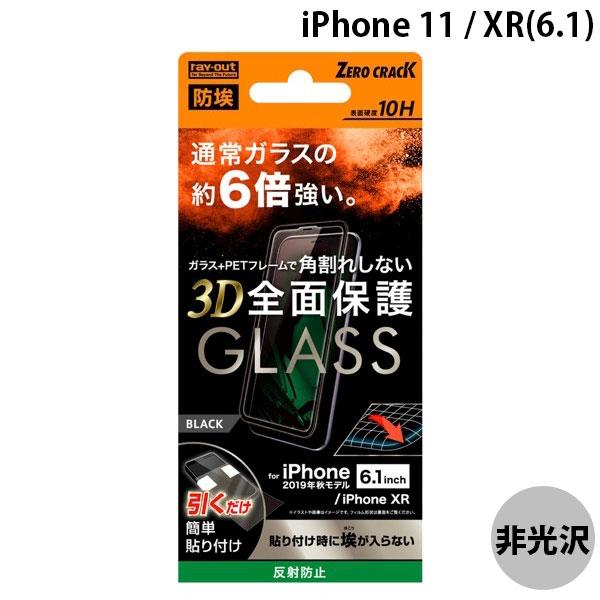 Ray Out iPhone 11 / XR ガラスフィルム 防埃 3D 10H アルミノシリケート 全面 反射防止 ソフトフレーム ブラック 0.25mm
