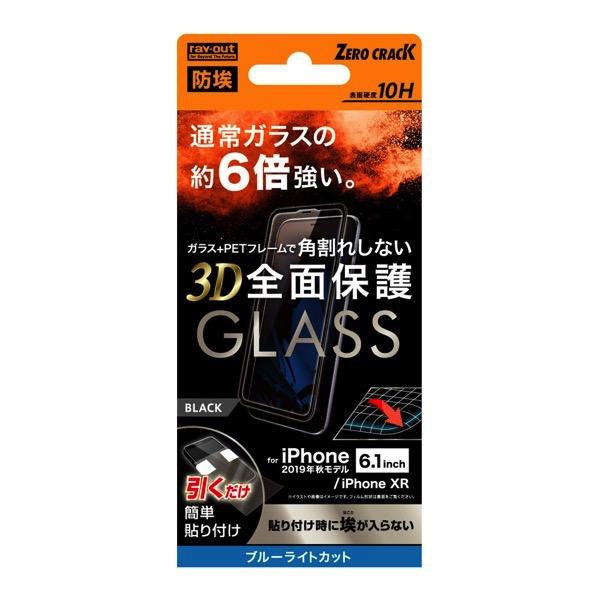 Ray Out iPhone 11 / XR ガラスフィルム 防埃 3D 10H アルミノシリケート 全面 ブルーライトカット ソフトフレーム ブラック 0.25mm