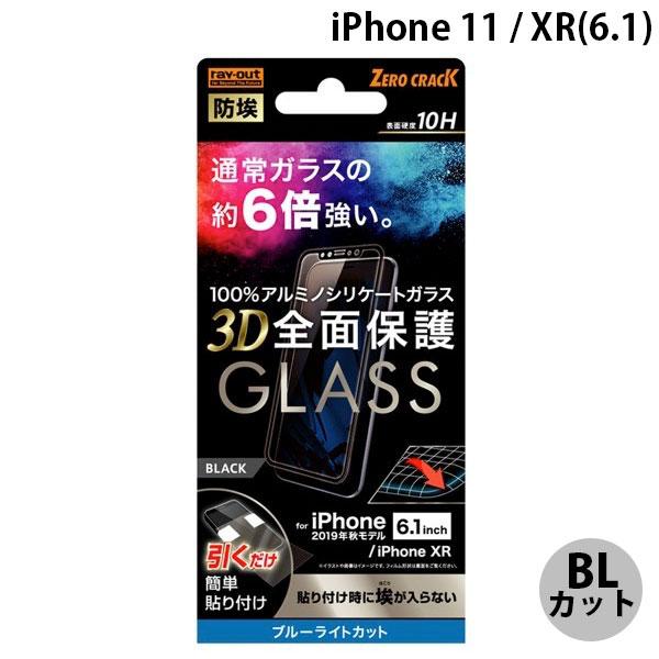 Ray Out iPhone 11 / XR ガラスフィルム 防埃 3D 10H アルミノシリケート 全面保護 ブルーライトカット ブラック 0.33mm