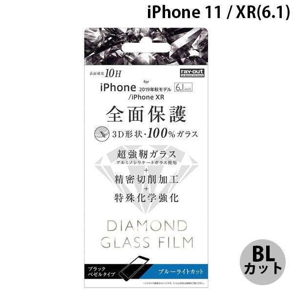 Ray Out iPhone 11 / XR ダイヤモンドガラスフィルム 3D 10H アルミノシリケート 全面 ブルーライトカット ブラック 0.33mm