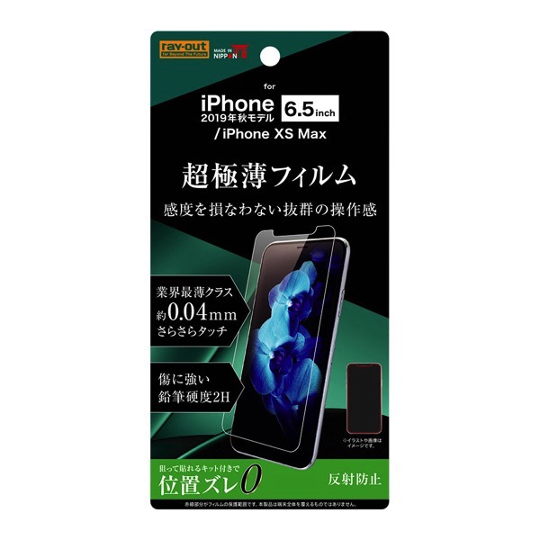 Ray Out iPhone 11 Pro Max / XS Max フィルム さらさらタッチ 薄型 指紋 反射防止