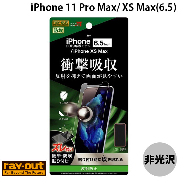 Ray Out iPhone 11 Pro Max / XS Max フィルム 衝撃吸収 反射防止