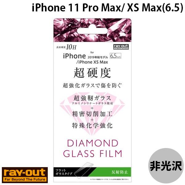 Ray Out iPhone 11 Pro Max / XS Max ダイヤモンドガラスフィルム 10H アルミノシリケート 反射防止 0.4mm