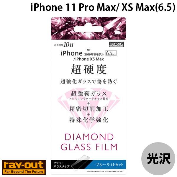 Ray Out iPhone 11 Pro Max / XS Max ダイヤモンドガラスフィルム 10H アルミノシリケート ブルーライトカット 0.4mm
