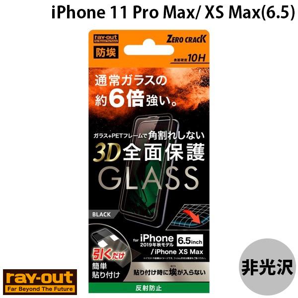 Ray Out iPhone 11 Pro Max / XS Max ガラスフィルム 防埃 3D 10H アルミノシリケート 全面 反射防止 ソフトフレーム ブラック 0.25mm