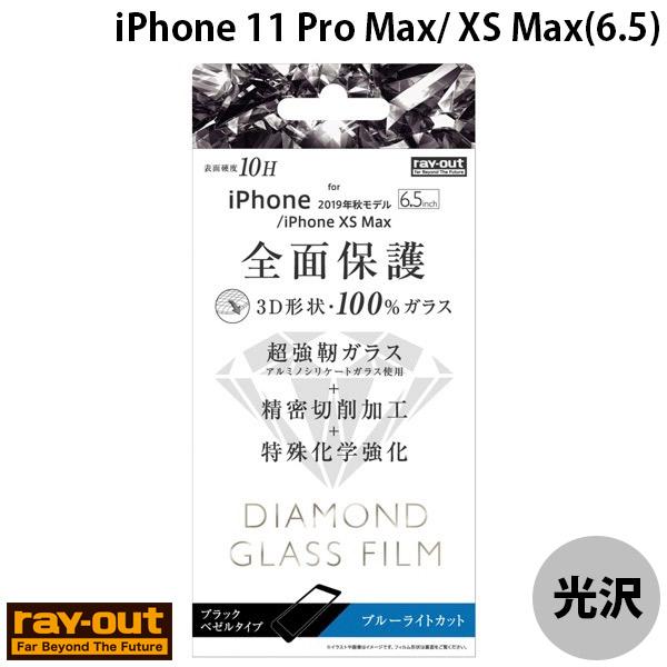 Ray Out iPhone 11 Pro Max / XS Max ダイヤモンドガラスフィルム 3D 10H アルミノシリケート 全面 ブルーライトカット ブラック 0.33mm
