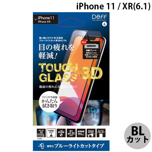 Deff iPhone 11 / XR TOUGH GLASS 3Dレジン ブルーライトカット 0.33mm