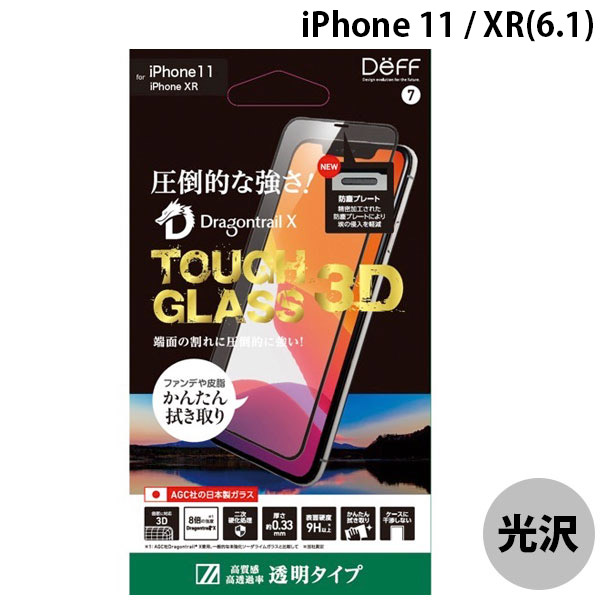 Deff iPhone 11 / XR TOUGH GLASS 3Dレジン Dragontrail X 透明 光沢 0.33mm