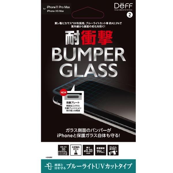 Deff iPhone 11 Pro Max / XS Max バンパーガラス(PC+ガラス) UVカット+ブルーライトカット 0.33mm