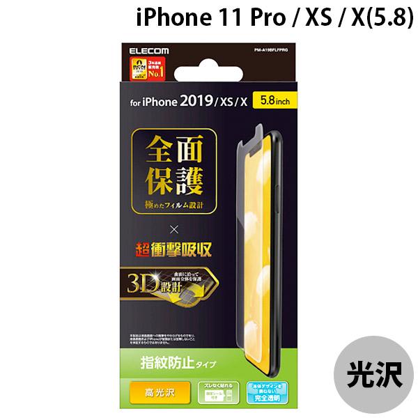 エレコム iPhone 11 Pro / XS / X フルカバーフィルム 衝撃吸収 防指紋 高光沢 透明