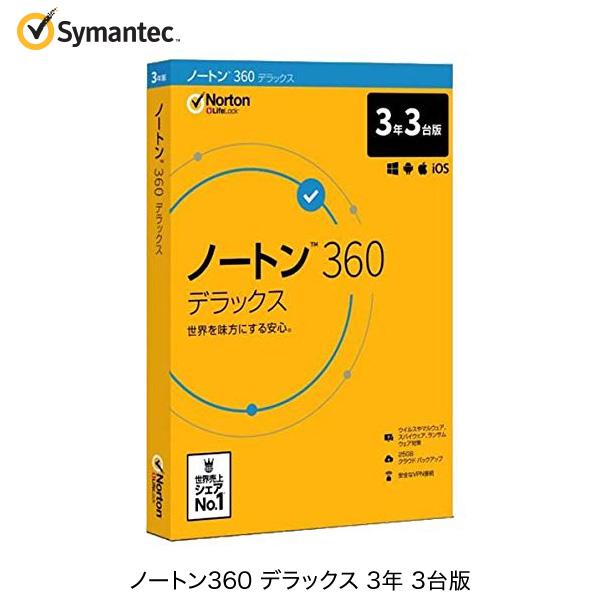 symantec ノートン 360 デラックス 3年3台版