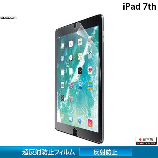 エレコム iPad 8th / 7th 保護フィルム 超反射防止