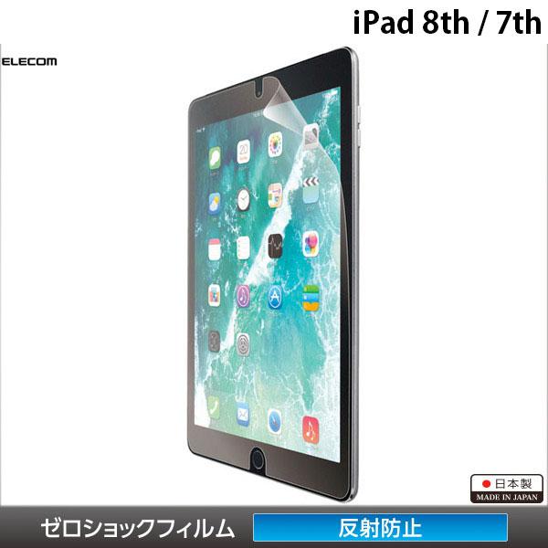 エレコム iPad 8th / 7th 保護フィルム 衝撃吸収 反射防止