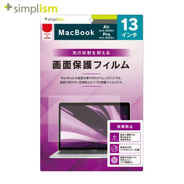 Simplism MacBook Air 13インチ 2018 / 2019 / 2020 / MacBook Pro 13インチ 2016 / 2017 / 2018 / 2019 / 2020 液晶保護フィルム 反射防止