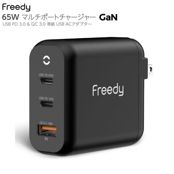Komatech Freedy 65W マルチポートチャージャー GaN USB PD 3.0 & QC 3.0 準拠 USB ACアダプター ブラック