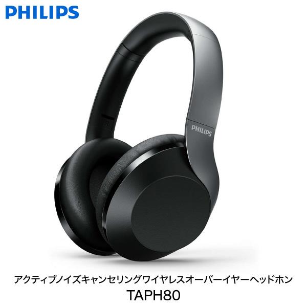 PHILIPS TAPH805 Bluetooth 5.0 ワイヤレス アクティブノイズキャンセリング ヘッドホン