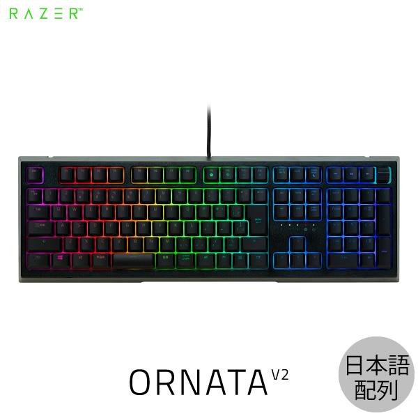Razer Ornata V2 JP 日本語配列 マルチライティング メカ・メンブレン ゲーミングキーボード