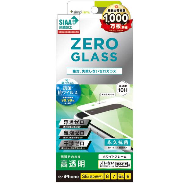 Simplism iPhone SE 第2世代 / 8 / 7 / 6s / 6 絶対失敗しない 抗菌&抗ウイルス フレームガラス ZERO GLASS ホワイト