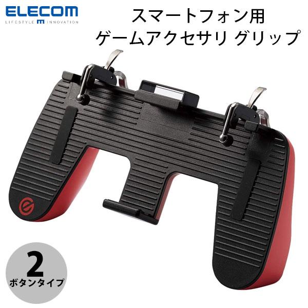 エレコム スマートフォン用 ゲームアクセサリ グリップ 2ボタン ダイレクトタッチアダプター付属
