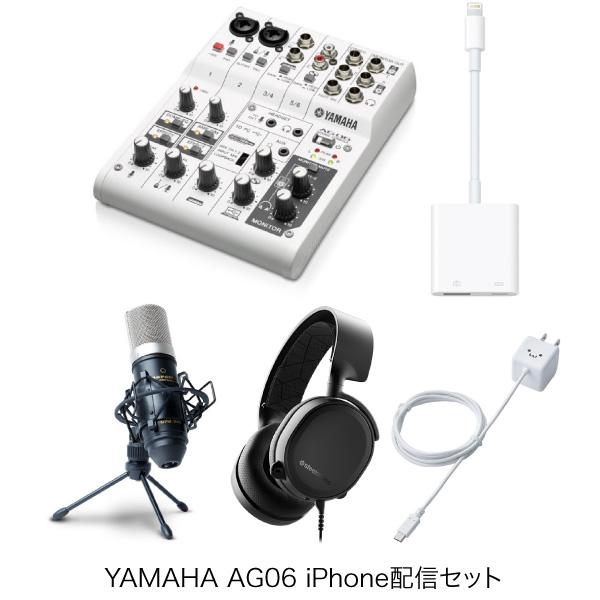 YAMAHA AG06 iPhone配信セット コンデンサマイク+ヘッドホン+ミキサー用電源+USB3アダプタ